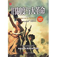 旧制度与大革命(全新插图普及本)
