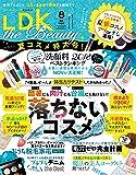 LDK the Beauty(エルディーケー ザ ビューティー) 2018年 08 月号 [雑誌]