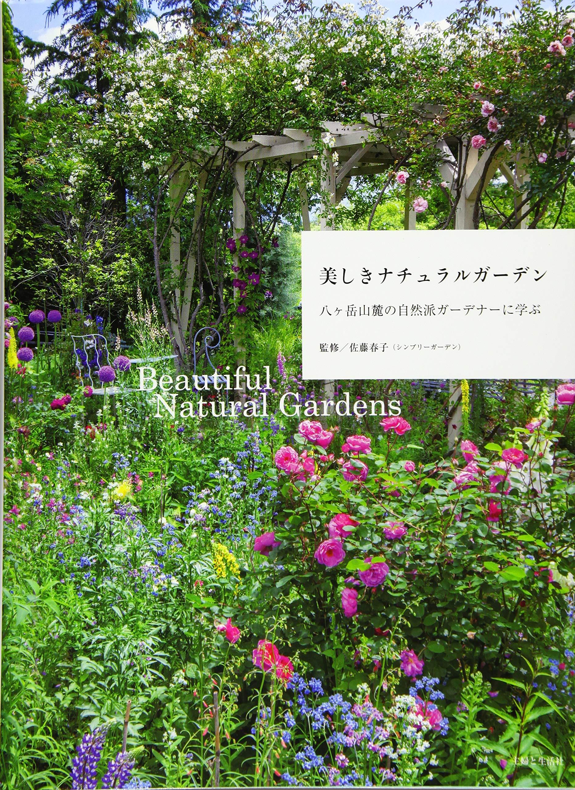 ガーデン ナチュラル