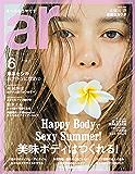 ar 2017年 06月号 [雑誌]