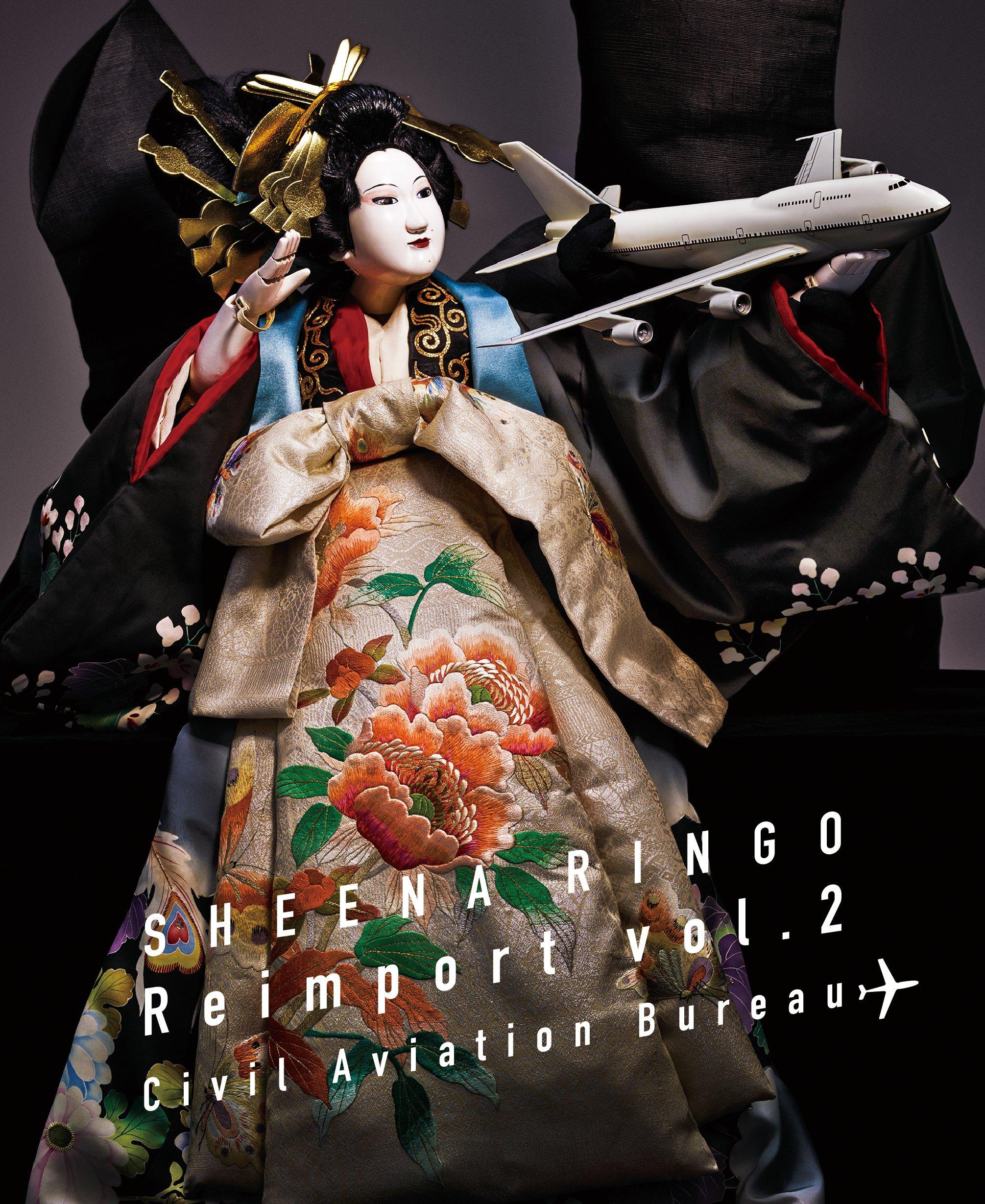 椎名林檎 (Shiina Ringo) – 逆輸入 〜航空局〜 vol.2 [FLAC + AAC / CD] [2017.12.06]
