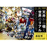 My Room 天井から覗く世界のリアル 55ヵ国1200人のベッドルーム(ライツ社)