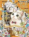 ネコDK Vol.2 (晋遊舎ムック)
