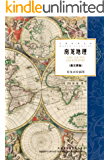 房龙地理(大师经典文库)(英文版)(图文版) (English Edition)
