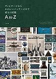 ヴィンテージからかわいいパッケージまで 紙もの図鑑 A to Z