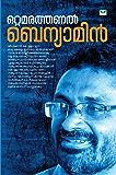 Ottamarathanal (Malayalam Edition)