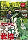 農耕と園芸 2018年 7月号 [雑誌]