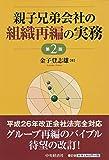 親子兄弟会社の組織再編の実務【第2版】