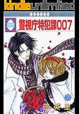 警視庁特犯課007(7) (冬水社・いち*ラキコミックス)