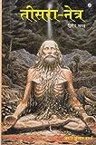 Teesara Netra [Vol.2]