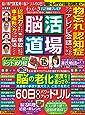 脳活道場 vol.15 2017年 08 月号 [雑誌]: わかさ 増刊