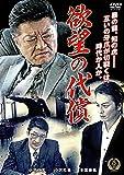 欲望の代償 [DVD]