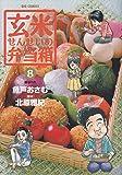 玄米せんせいの弁当箱 8 (ビッグコミックス)
