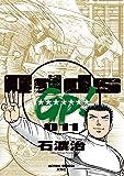 Odds GP!(11) (アクションコミックス)