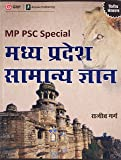 MP PSC Special - Madhya Pradesh General Knowledge