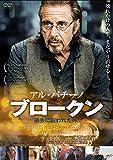 アル・パチーノ ブロークン 過去に囚われた男 [DVD]