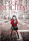 失踪HOLIDAY (角川コミックス・エース)