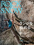 ROCK & SNOW 084 「ランジを極める」 (別冊山と溪谷)