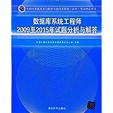 全国计算机技术与软件专业技术资格水平考试指定用书:数据库系统工程师2009至2015年试题分析与解答