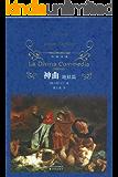 神曲(套装共3册) (经典译林)