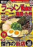ラーメンウォーカームック ラーメンWalker福岡・九州 2016