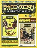 マカロニ・ウェスタン傑作映画DVDコレクション 2016年 9/25号[分冊百科]