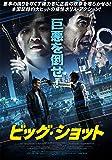 ビッグ・ショット [DVD]
