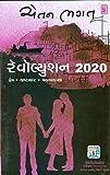 2020 (Revolution 2020)