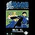 鋼の錬金術師 3巻 (デジタル版ガンガンコミックス)