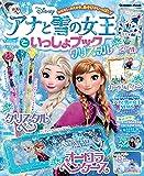 アナと雪の女王といっしょブック クリスタル (Gakken Mook)