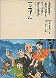 良寛さん (仏教コミックス―仏教に生きた人たち)