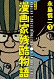 漫画家残酷物語・完全版(3) (その他)