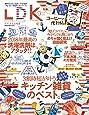 LDK(エルディーケー) 2018年 09 月号 [雑誌]