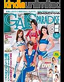GALS PARADISE 2014 スペシャル