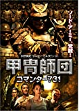 甲冑師団  ~コマンダー731 [DVD]