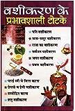 Vashikaran Ke Prabhavshali Totke