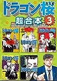 ドラゴン桜 超合本版(3) (モーニングコミックス)