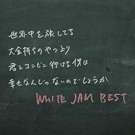 ホワイト ジャム