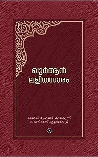 Buy Parishudda Quran Paribhasha (Malayalam) Book Online at