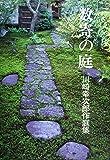 数寄の庭―川崎幸次郎作庭集