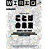 WIRED(ワイアード)VOL.19 [雑誌]
