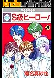 S級ヒーロー!(8)<完結> (冬水社・いち*ラキコミックス)
