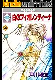 白のフィオレンティーナ(4) (冬水社・いち*ラキコミックス)