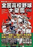 野球太郎SPECIAL EDITION 全国高校野球大図鑑2018 (廣済堂ベストムック 369)