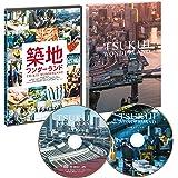 TSUKIJI WONDERLAND(築地ワンダーランド) [DVD]