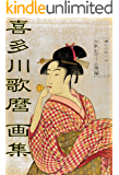 喜多川歌麿の美人画133図 (日本の名画シリーズ)