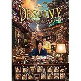 DESTINY 鎌倉ものがたり [DVD] (通常版)