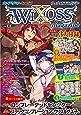 ウィクロスマガジンvol.7 (ホビージャパンMOOK 792)