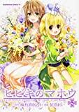 ヒビキのマホウ (5) (角川コミックス・エース)
