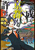 三成さんは京都を許さない―琵琶湖ノ水ヲ止メヨ― 2巻 (バンチコミックス)